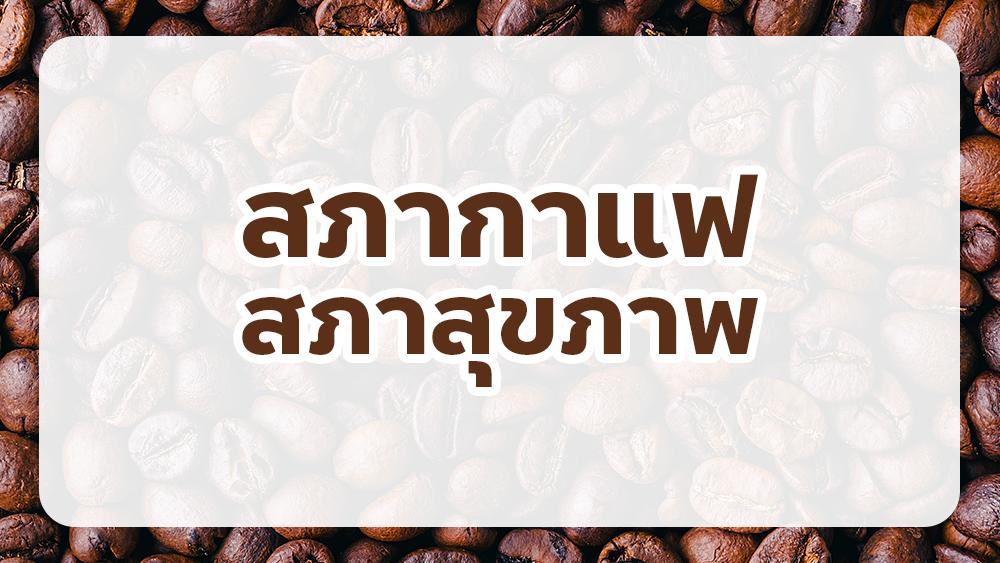 สภากาแฟ สภาสุขภาพ
