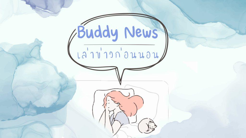 Buddy News เล่าข่าวก่อนนอน