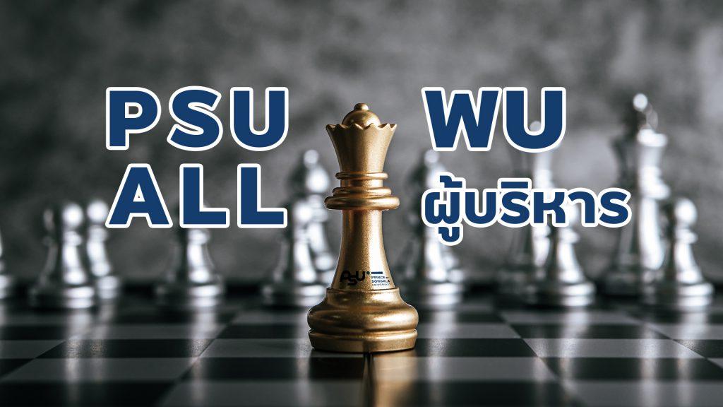 PSU All