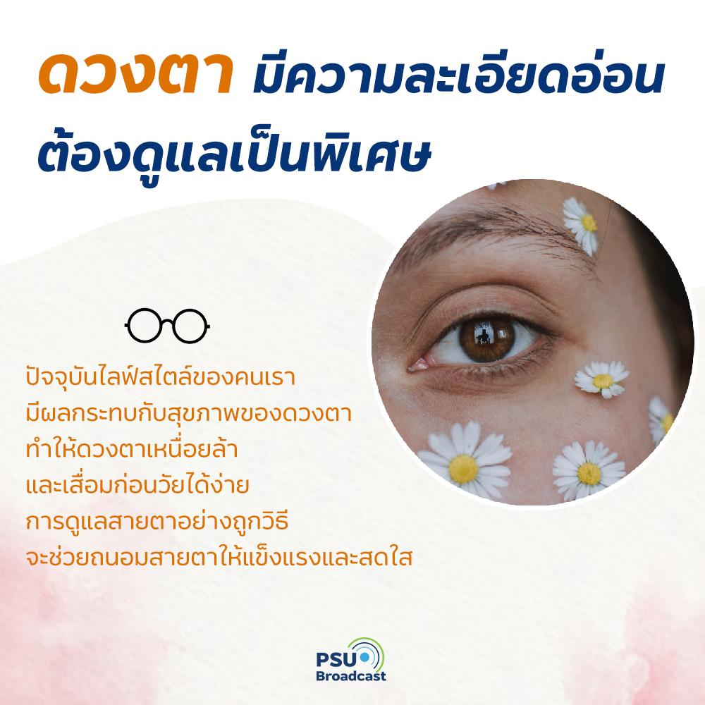 ดูแลสายตา ไม่ให้เสื่อมก่อนวัย