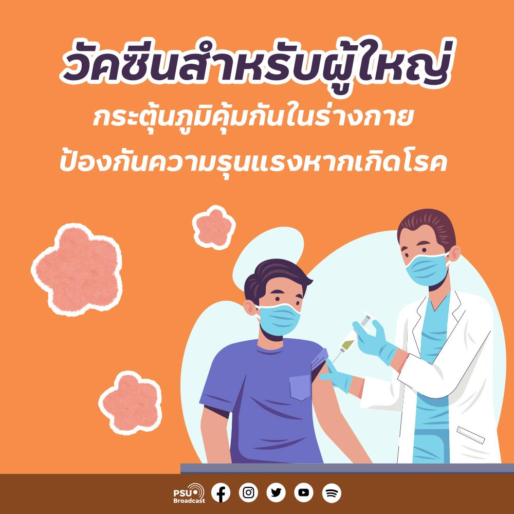 วัคซีนสำหรับผู้ใหญ่ กระตุ้นภูมิคุ้มกันในร่างกาย ป้องกันความรุนแรงหากเกิดโรค