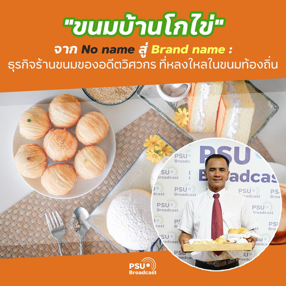 """""""ขนมบ้านโกไข่"""" จาก no name สู่ brand name : ธุรกิจร้านขนมของอดีตวิศวกรที่หลงใหลในขนมท้องถิ่น"""
