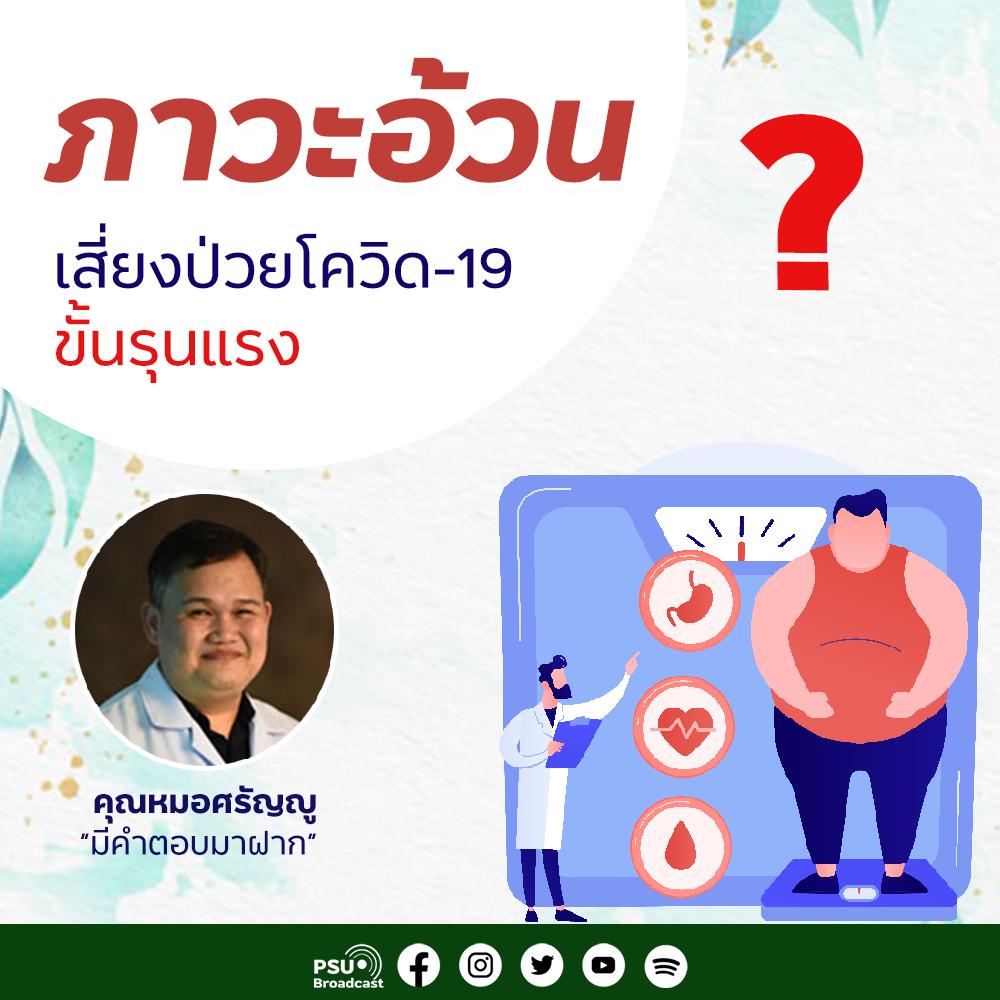 ภาวะอ้วน เสี่ยงป่วยโควิด19 ขั้นรุนแรง?