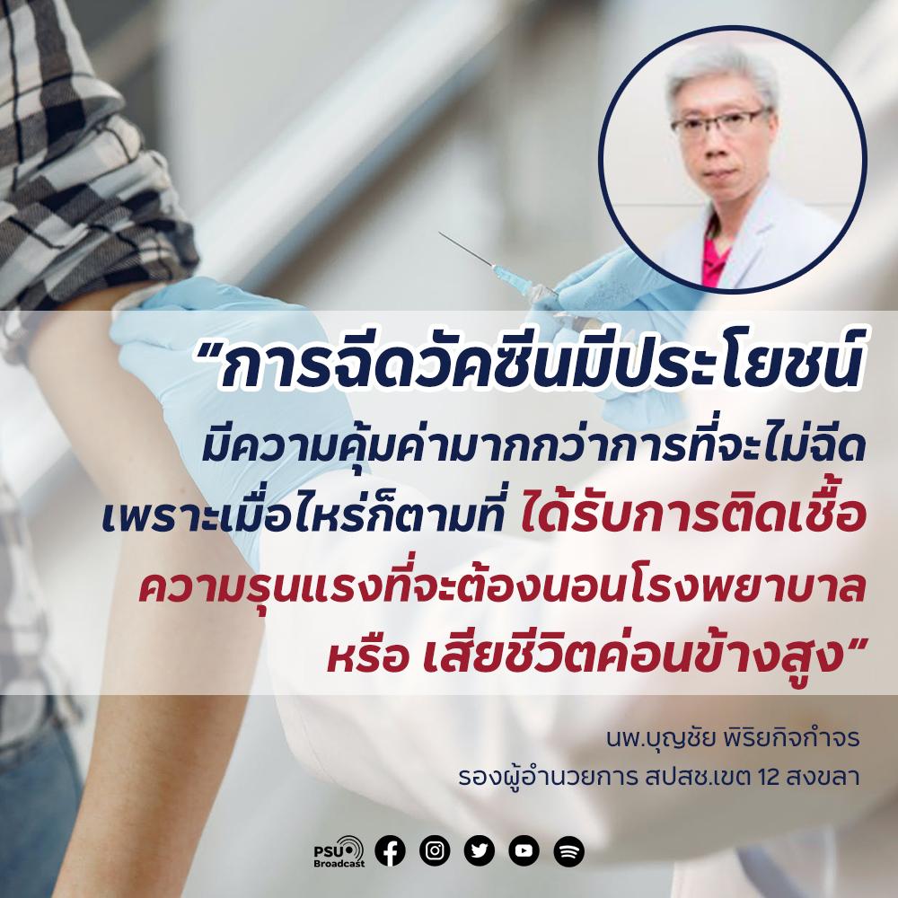 การช่วยเหลือเบื้องต้นกรณีประชาชนไทยได้รับความเสียหายจากการรับวัคซีนป้องกันโควิด-19