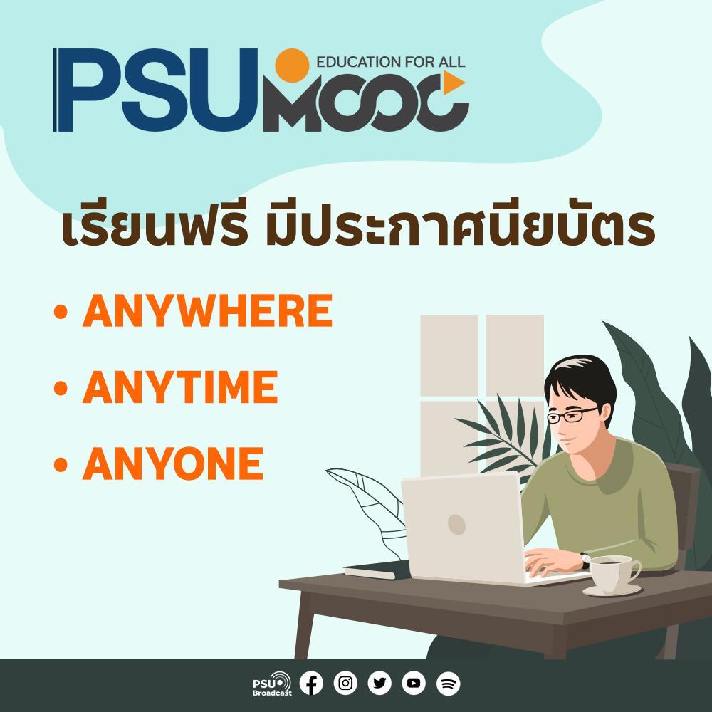 PSU MOOC เรียนฟรี มีประกาศนียบัตร