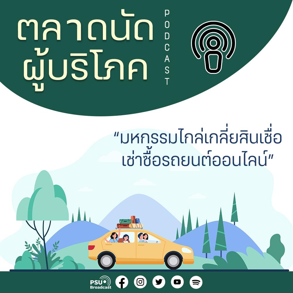 ธปท. เปิดมหกรรมไกล่เกลี่ยสินเชื่อเช่าซื้อรถยนต์ออนไลน์ ยกระดับเช่าซื้อไทยมีความเป็นธรรม