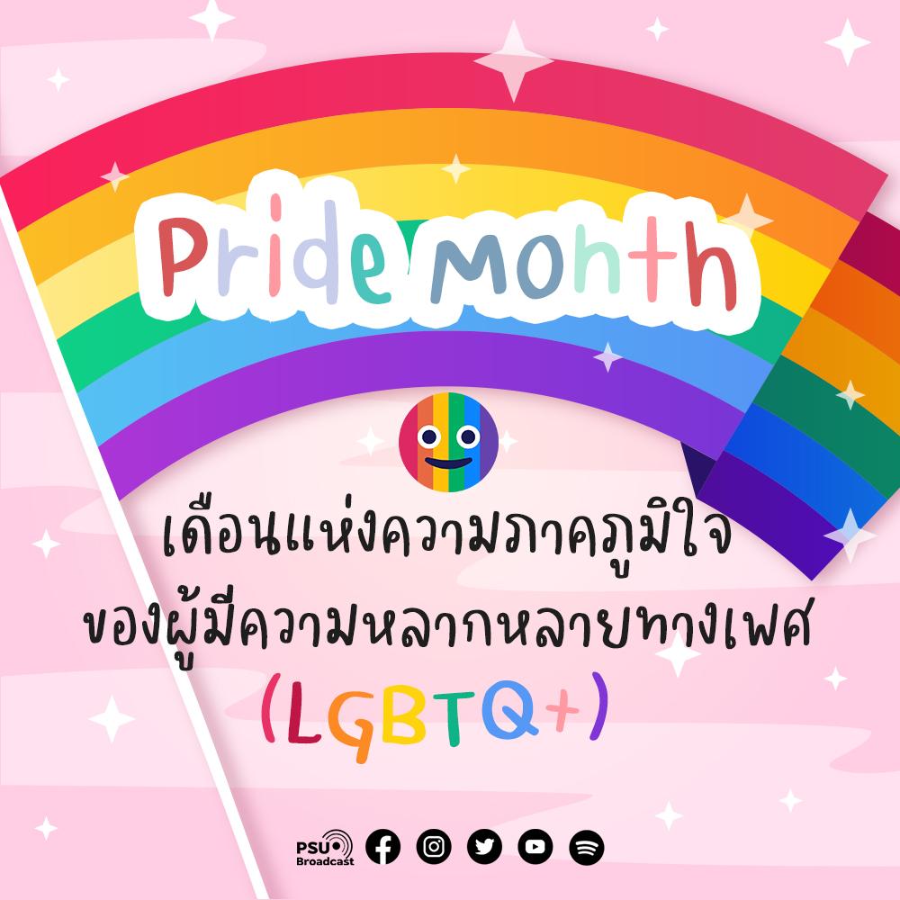 """""""Pride Month"""" เดือนแห่งความภาคภูมิใจของผูมีความหลากหลายทางเพศ (LGBTQ)"""