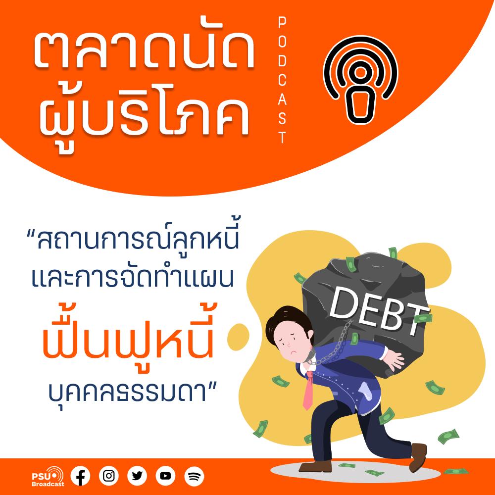 ตลาดนัดผู้บริโภค: สถานการณ์ลูกหนี้และการจัดทำแผนฟื้นฟูหนี้บุคคลธรรมดา