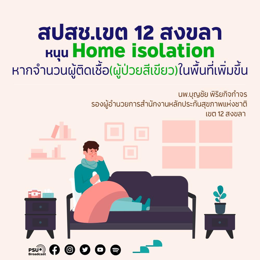สปสช.เขต 12 สงขลา หนุน Home isolation หากจำนวนผู้ติดเชื้อ(ผู้ป่วยสีเขียว)ในพื้นที่เพิ่มขึ้น