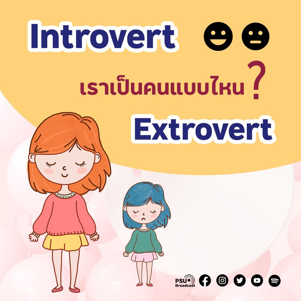 มาเช็กกัน! เราเป็น Extrovert, Ambivert หรือ Introvert กันแน่นะ