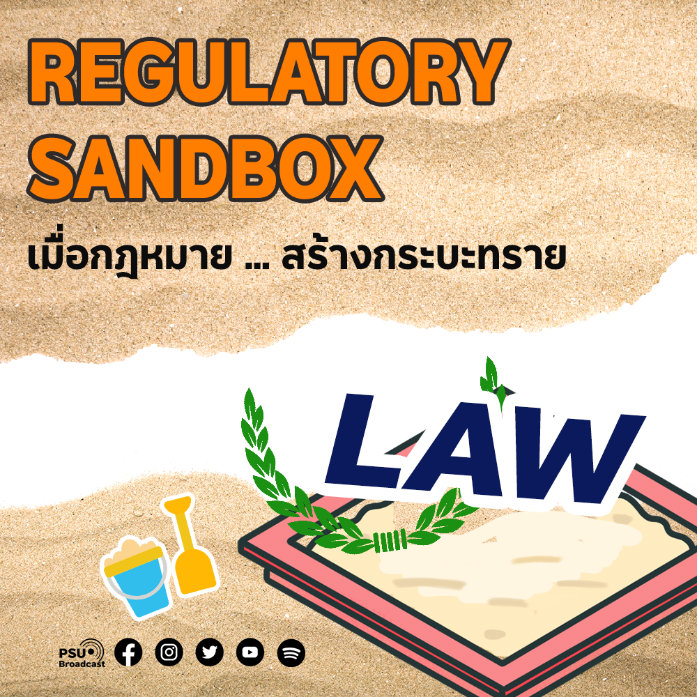 Reguratory Sandbox เมื่อกฎหมายสร้างกระบะทราย