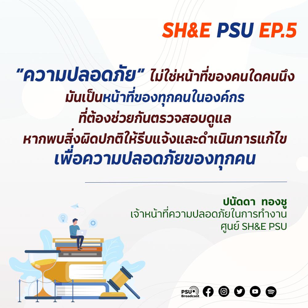 SH&E PSU EP5 : กฎกระทรวงแผนอัคคีภัย