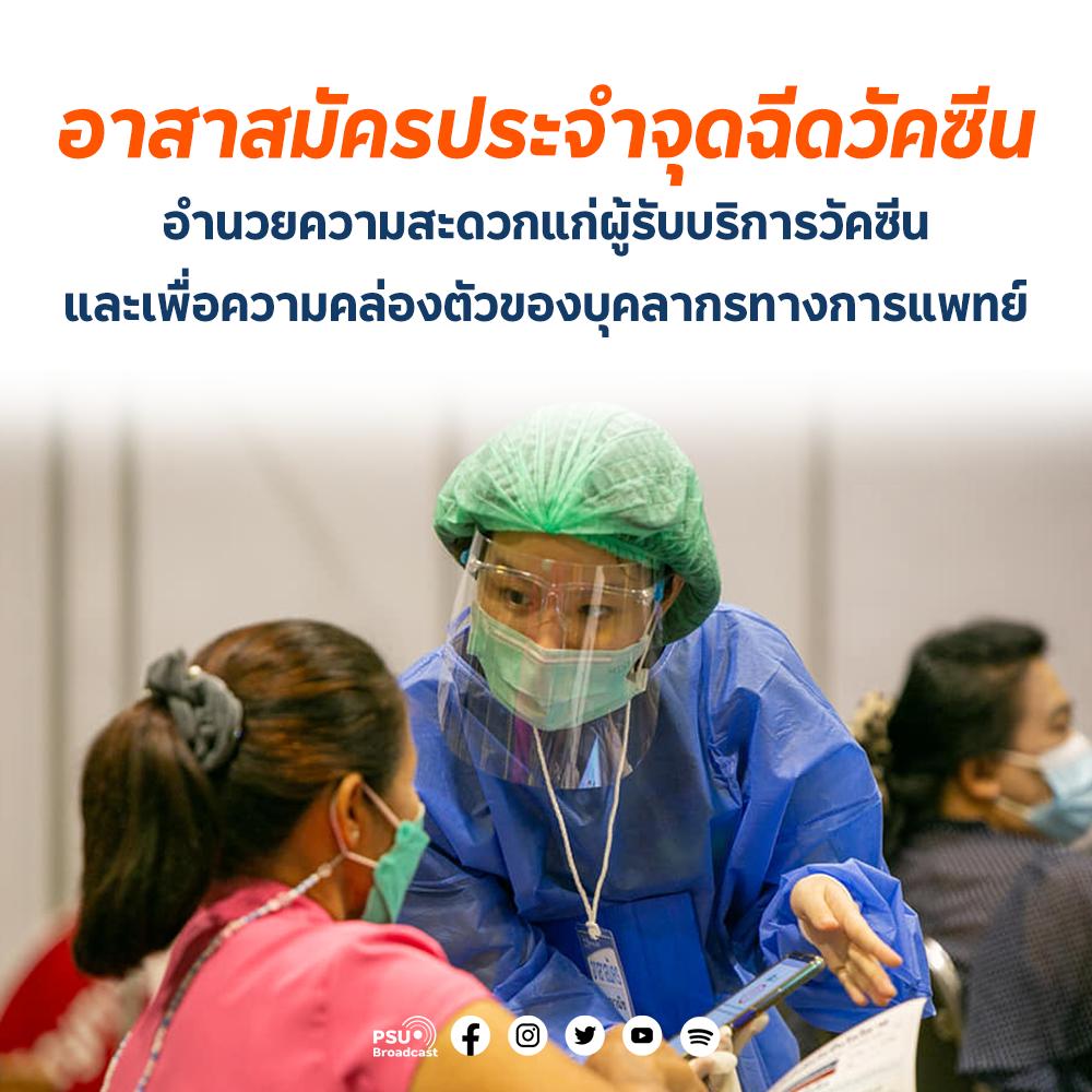 อาสาสมัครประจำจุดฉีดวัคซีน อำนวยความสะดวกแก่ผู้รับบริการวัคซีน และเพื่อความคล่องตัวของบุคลากรทางการแพทย์