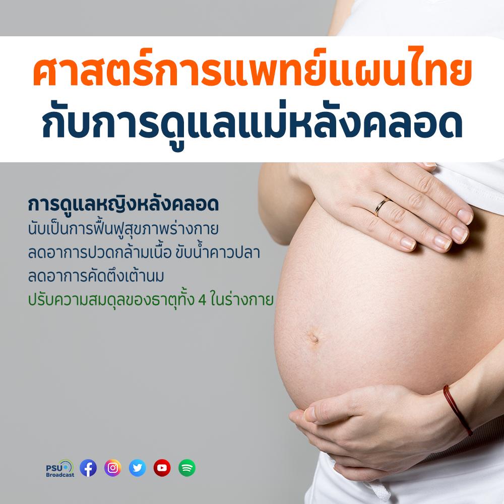 ศาสตร์การแพทย์แผนไทยกับการดูแลคุณแม่หลังคลอด |Podcast