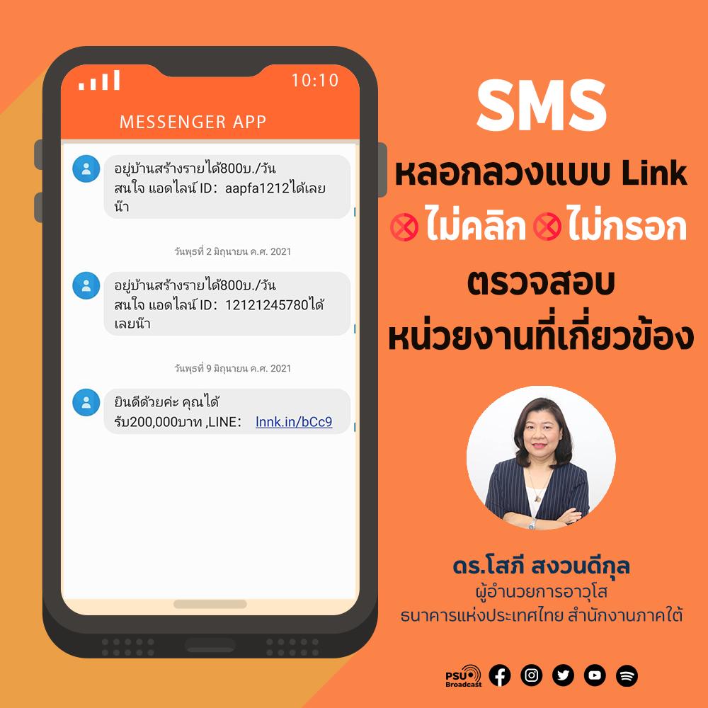 SMS หลอกลวงแบบ Link ไม่คลิก ไม่กรอก